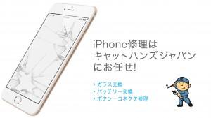 iPhone修理はキャットハンズ